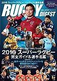 スーパーラグビー2016 COMPLETE GUIDE (NSK MOOK)