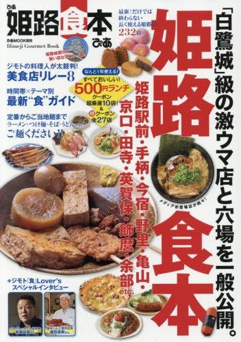 ぴあ姫路食本―最新!だけでは終わらない長く使える姫路の232店 (ぴあMOOK関西)