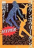 コンテンポラリー・ダンス徹底ガイド HYPER
