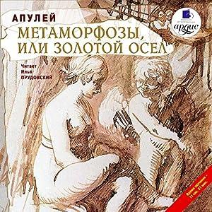 Metamorfozyi, ili Zolotoy osel Audiobook