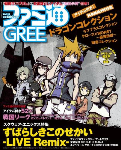 週刊ファミ通 2013年 8月22日号 増刊 ファミ通GREE (グリー) Vol.10 [雑誌]