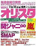 オリ☆スタ 2011年 11/28号