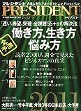 PRESIDENT (プレジデント) 2011年 1/17号 [雑誌]