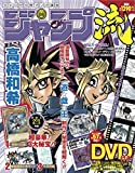 ジャンプ流!DVD付分冊マンガ講座(8) 2016年 5/2 号 [雑誌]