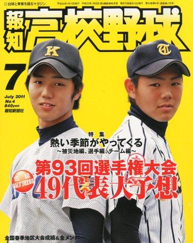 報知高校野球 2011年 07月号 [雑誌]