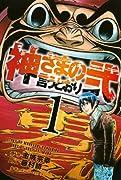 神さまの言うとおり弐(1) (少年マガジンコミックス)