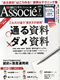 日経ビジネスアソシエ 2015年 07 月号