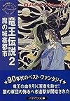 竜王伝説〈2〉魔の城塞都市―時の車輪 (ハヤカワ文庫FT)