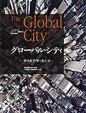 グローバル・シティ―ニューヨーク・ロンドン・東京から世界を読む