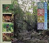 水が育む島 奄美大島