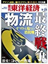 週刊 東洋経済 2013年 9/28号 [雑誌]