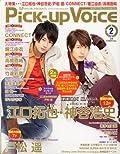 神谷浩史&江口拓也が飾る「Pick-Up Voice」の表紙がカッコいい