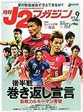 月刊J2マガジン 2015年 09 月号 [雑誌]
