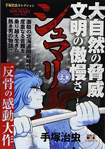 シュマリ 上巻―手塚治虫セレクション (SAN-EI MOOK 手塚治虫セレクション)