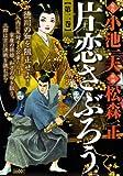 片恋さぶろう 第2巻 (キングシリーズ 漫画スーパーワイド)