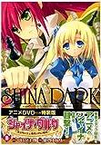 シャイナダルク3特装版 (電撃コミックス)