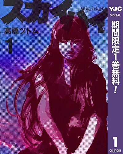スカイハイ【期間限定無料】 1 (ヤングジャンプコミックスDIGITAL)