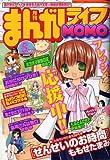 まんがライフMOMO 2009年 05月号 [雑誌]