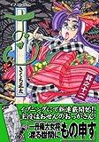 おせん(12) (イブニングKC (167))