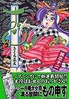 おせん 第12巻 2006年10月23日発売