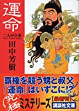 運命―二人の皇帝 (講談社文庫)