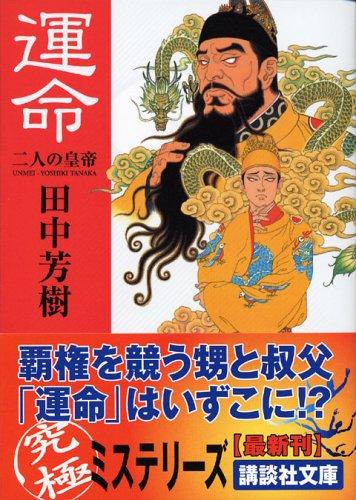 運命 二人の皇帝 (講談社文庫)