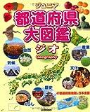 ジュニア都道府県大図鑑 ジオ (図鑑単品)
