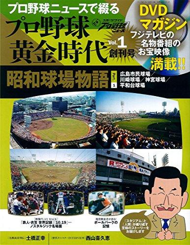 プロ野球ニュースで綴る プロ野球黄金時代 Vol.1 (ベースボール・マガジン社分冊百科シリーズ)
