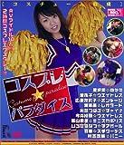 コスプレ☆パラダイス [DVD]