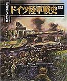 ドイツ陸軍戦史