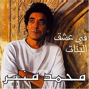 Mohammed Munir - Fi Ishk El Banat - Amazon.com Music