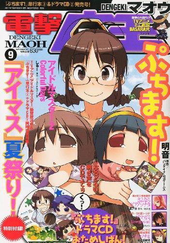 電撃マ王 2011年 09月号 [雑誌]