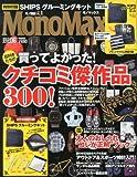 Mono Max (モノ・マックス) 2013年8月号
