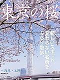 Tokyo Cherry Blossom 東京の桜 ?浅草・上野?