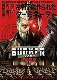BUNKERバンカー/地底要塞 [DVD]