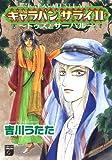 キャラバンサライⅡ ~トゥズとサーハル (Feelコミックスファンタジー)