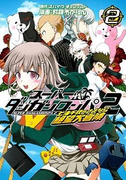 スーパーダンガンロンパ2 七海千秋のさよなら絶望大冒険(2) (ブレイドコミックス) (BLADE COMICS)