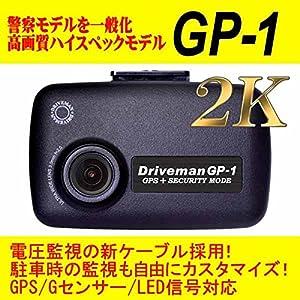 DRIVEMAN S-GP-1 シンプルセット