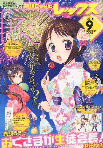 月刊 Comic REX (コミックレックス) 2013年 09月号 [雑誌]