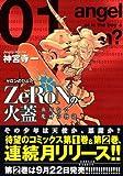 ZeRoNの火蓋 ―無垢なる魔神の物語 / 神宮寺 一 のシリーズ情報を見る