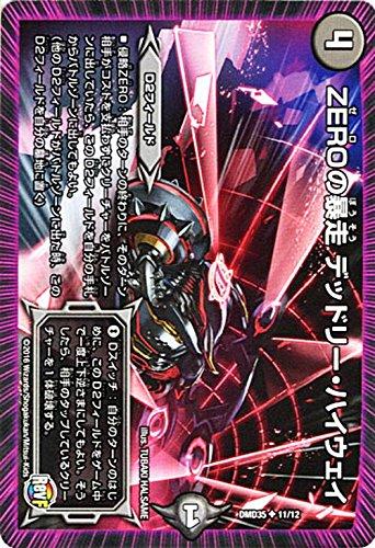 デュエルマスターズ ZEROの暴走 デッドリー・ハイウェイ/DXデュエガチャデッキ 禁星の破者 ドキンダム(DMD35)/ シングルカード