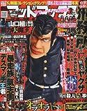 劇画マッドマックス 2010年 07月号 [雑誌]