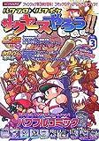 パワプロ×パワポケサクセスやろう!! Vol.3 (3)
