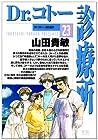 Dr.コトー診療所 第23巻 2009年09月30日発売