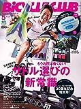 BiCYCLE CLUB(バイシクルクラブ) 2015年 5 月号