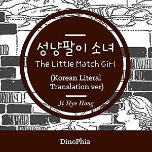 The Little Match Girl [Korean Edition] Audiobook