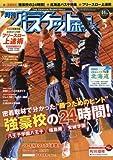 月刊バスケットボール 2016年 05 月号 [雑誌]