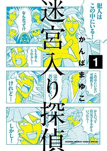 迷宮入り探偵 1 (ゲッサン少年サンデーコミックス)