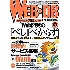 WEB+DB PRESS Vol.63