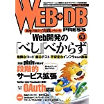 WEB+DB PRESS Vol.63